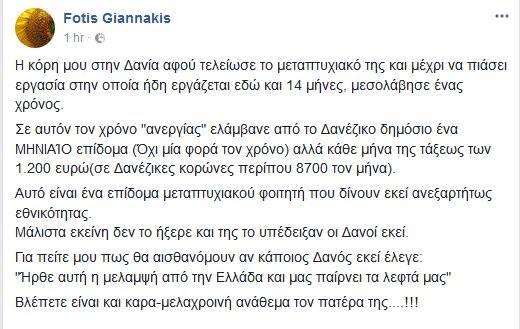 ελληναραδες