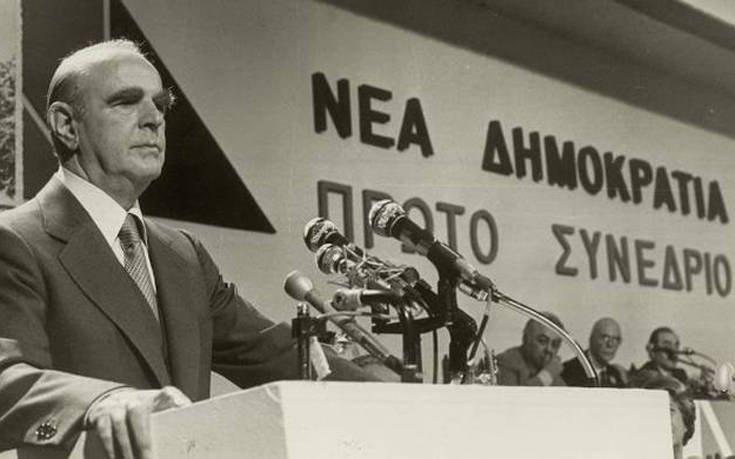 Τα 11 συνέδρια της ΝΔ από το 1979 (ιστορική αναδρομή)