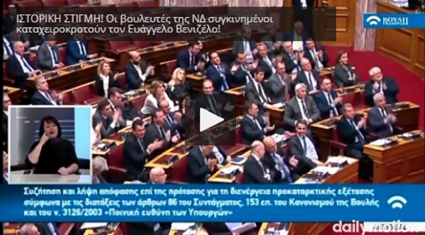 ΛΥΓΙΣΑΝ! Οι Βουλευτές της ΝΔ ΚΑΤΑΧΕΙΡΟΚΡΟΤΟΥΣΑΝ τον Βενιζέλο μέχρι να ματώσουν τα χέρια τους για την #Novartis