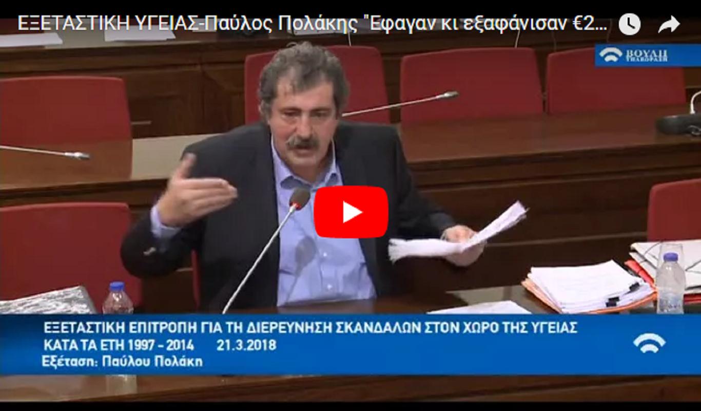 """Ο Πολάκης ΞΕΦΤΙΛΙΣΕ την λάσπη του Γεωργιάδη για τα €8εκ του Εργολάβου! """"Δικός τους ήταν, αυτοί τον έβαλαν κι εγώ τον έδιωξα! """""""