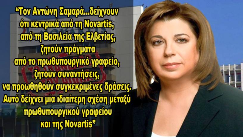 """ΚΑΕΙ ΣΑΜΑΡΑ η Γ.Παπαδάκου: """"Έγγραφα δείχνουν """"ιδιαίτερη σχέση"""" πρωθυπουργικού γραφείου απευθείας με Novartis Ελβετίας – Έρχεται memo """"προς Άδωνι"""" """" Το νέο έγγραφο από την υπόθεση της Novartis που εμπλέκει τον Γιάννη Στουρνάρα, «είναι ένα draft, ένα προσχέδιο, όχι το τελικό, της σύμβασης του κ. Στουρνάρα ως προέδρου του ΙΟΒΕ, με την Novartis ... μας το επιβεβαιώνει ο κ. Στουρνάρας ... ότι πράγματι υπάρχει αυτή η σχέση», είπε η κ. Παπαδάκου, προσθέτοντας ότι «το θέμα είναι ότι, λίγους μήνες μετά, ο κ. Στουρνάρας ως υπουργός Οικονομικών, ήταν υπεύθυνος για τις εκταμιεύσεις προς τη Novartis». Δεν το είπε στη Βουλή, προτίμησε να μιλήσει για τη... σύζυγο Επίσης, ο κ. Στουρνάρας πρέπει να απαντήσει ικανοποιητικά γιατί δεν το είπε στη Βουλή, πέρα από τις «θεωρίες περί εμπιστευτικότητας» όπως είπε χαρακτηριστικά, καθώς «λίγους μήνες αργότερα, ήταν υπεύθυνος των εκταμιεύσεων προς τη Novartis, που από ότι καταγράφεται από τη δικογραφία ήταν προνομιακές». «Γιατί δεν ειπώθηκε στη Βουλή; Γιατί έτσι θα καταρριπτόταν ο μύθος περί μη ύπαρξης σχέσεων και δεν θα μπορούσε να αναπτυχθεί όλο αυτό το δρακρύβρεχτο σενάριο για τη σύζυγο που πληρώνει πολλούς φόρους», υπογράμμισε η κ. Παπαδάκου. «Η σύμβαση είναι με τον κ. Φρουζή. Εάν αυτός πήγαινε και έλεγε στον κ. Στουρνάρα, """"κοίταξε να δεις, εγώ θέλω να πληρωθώ"""" ... ποιον θα προτιμούσε ο υπουργός; Αυτόν που τον πλήρωνε πριν από κάποιους μήνες ή τον άλλο που δεν ήξερε ούτε κατ΄όψιν;», αναρωτήθηκε. Είναι δεδομένη η σχέση Σαμαρά - Novartis Το έγγραφο αυτό το παρέδωσε από το αρχείο του κ. Φρουζή η προστατευόμενη μάρτυρας κ. Κελέση, «η ίδια που παρέδωσε το ιδιόχειρο σημείωμα Σαμαρά, σε χαρτί δηλωτικό του ποιος το γράφει ... Υπάρχει και μία κάρτα του συγκεκριμένου μέσα, δεν είναι μόνο το σημείωμα ... είναι δεδομένη η σχέση», συνέχισε η κ. Παπαδάκου. Συνολικά, «παραδόθηκαν 164 αρχεία από τη Novartis και δεν είναι όλα του κ. Φρουζή, είναι και από άλλους υπολογιστές ... είναι ίδια έγγραφα, αξιόπιστα. Τα περισσότερα, ξέρετε ποιον αφορούν; Τον πρώην π"""