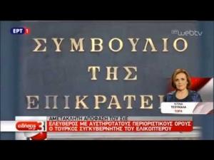 Ελεύθερος με αυστηρούς περιοριστικούς όρους ο ένας εκ των οκτώ Τούρκων στρατιωτικών-Αφρίζει ο Ταγίπ [BINTEO]