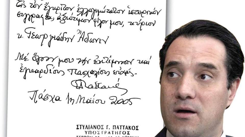 Χρόνια πολλά για αύριο κ. Γεωργιάδη
