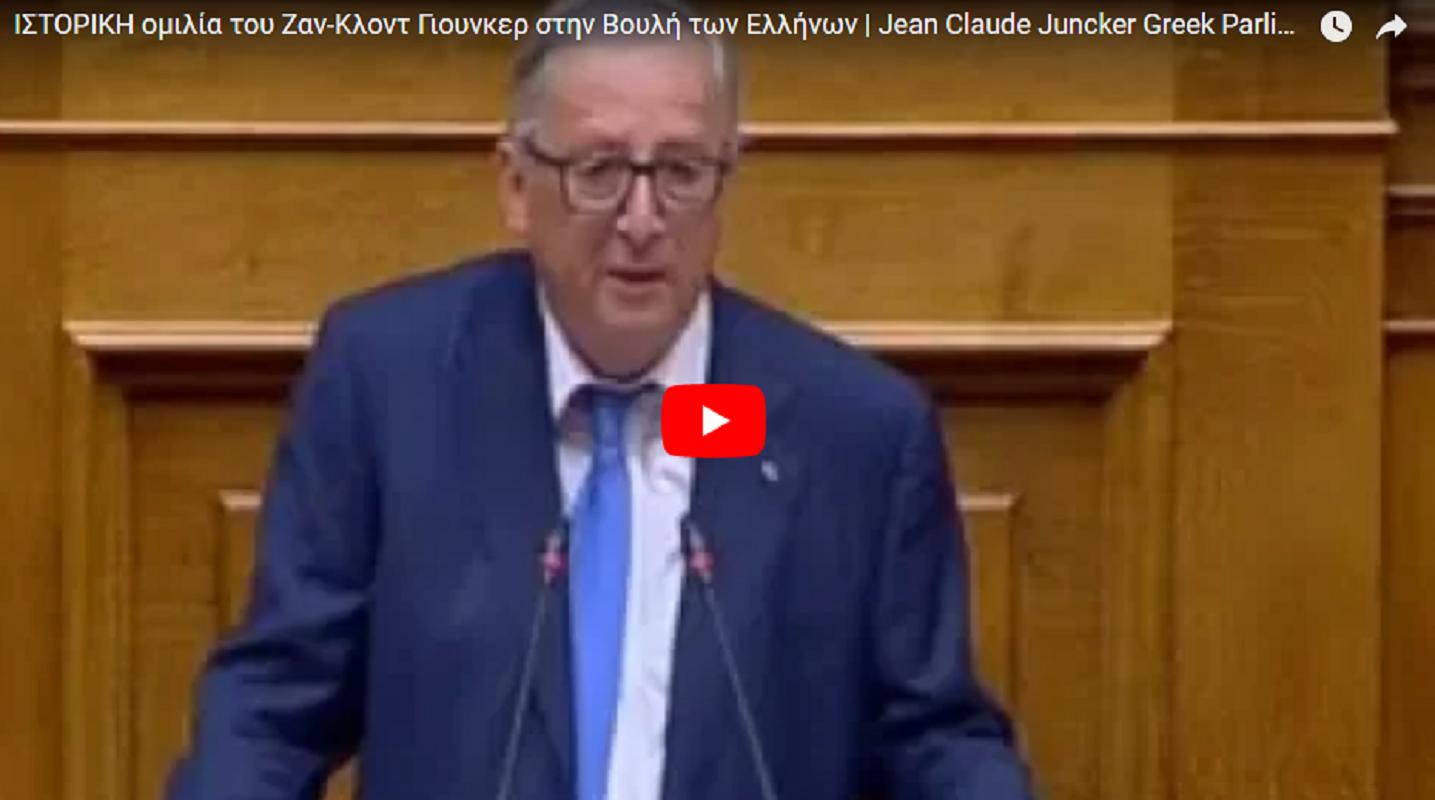 """ΙΣΤΟΡΙΚΗ ομιλία του Ζαν-Κλοντ Γιουνκερ στην Βουλή """"Να απελευθερωθούν άμεσα οι Έλληνες στρατιωτικοί-Ατελές οικοδόμημα η Ευρώπη χωρίς την Ελλάδα"""""""