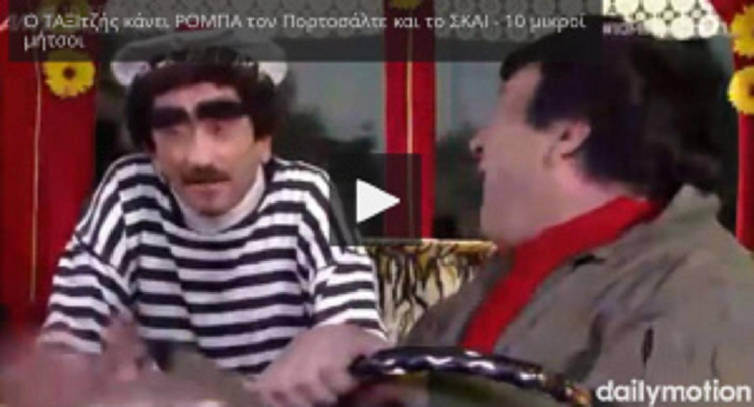 """Ο ταρίφας κανει ρόμπα τον ΣΚΑΙ! """"4 γριες εβαλα στο ταξι οι 3 πεθαναν απο Πορτοσαλτε"""""""