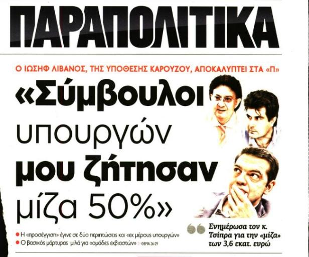 ΠΑΡΑΠΟΛΙΤΙΚΑ-1