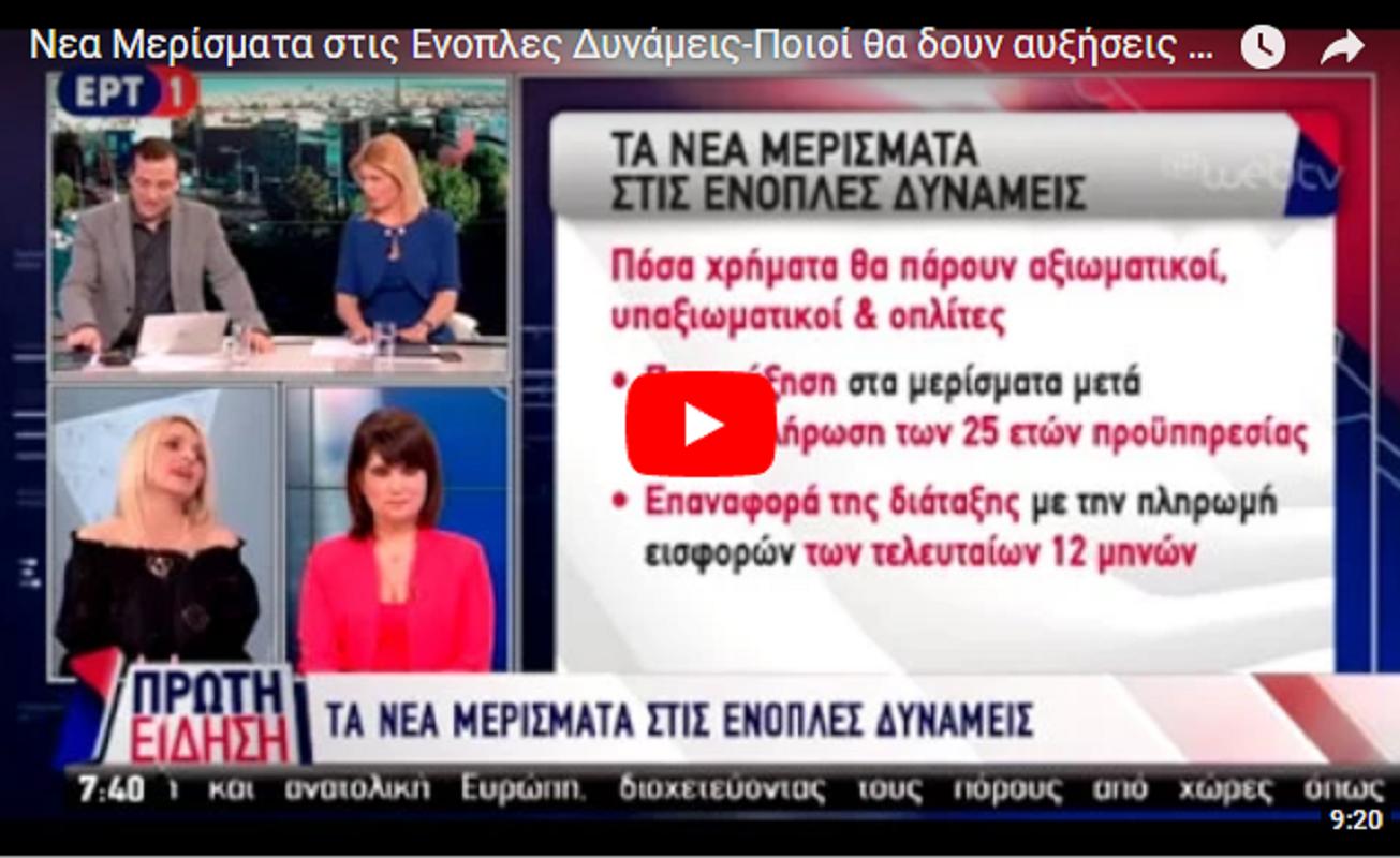 Χάρη στον ΥΕΘΑ @PanosKammenos τα Νεα Μερίσματα στις Ενοπλες Δυνάμεις-Ποιοί θα δουν αυξήσεις και ποιοί δικαιούνται [VIDEO]