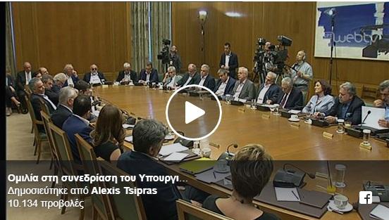 """Αλέξης Τσίπρας """"Αύξηση βασικού μισθού ώστε να αυξηθεί η κατανάλωση"""" δήλωσε στο Υπουργικό Συμβούλιο για το αναπτυξιακό σχέδιο [ΒΙΝΤΕΟ]"""