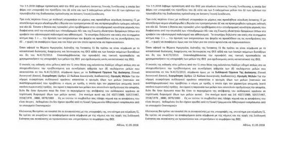 ερωτηματικά για τις ενέργειες της διοίκησης του Γιάννη Μυτιληναίου στηΦίλιππο Ένωση Ελλάδος