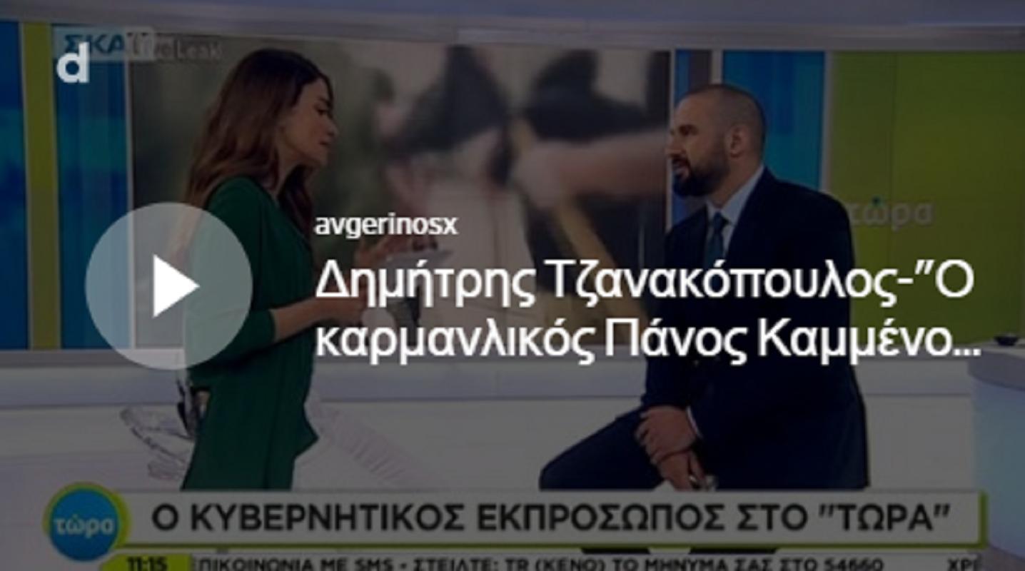 """Δ.Τζανακόπουλος:  """"Ο υπουργός του Καραμανλή Πάνος Καμμένος δεν είναι ακροδεξιός ενώ η ηγετική ομάδα του Κυριάκου Μητσοτάκη προέρχεται από τον ακροδεξίο ΛΑΟΣ και την ΕΠΕΝ"""""""