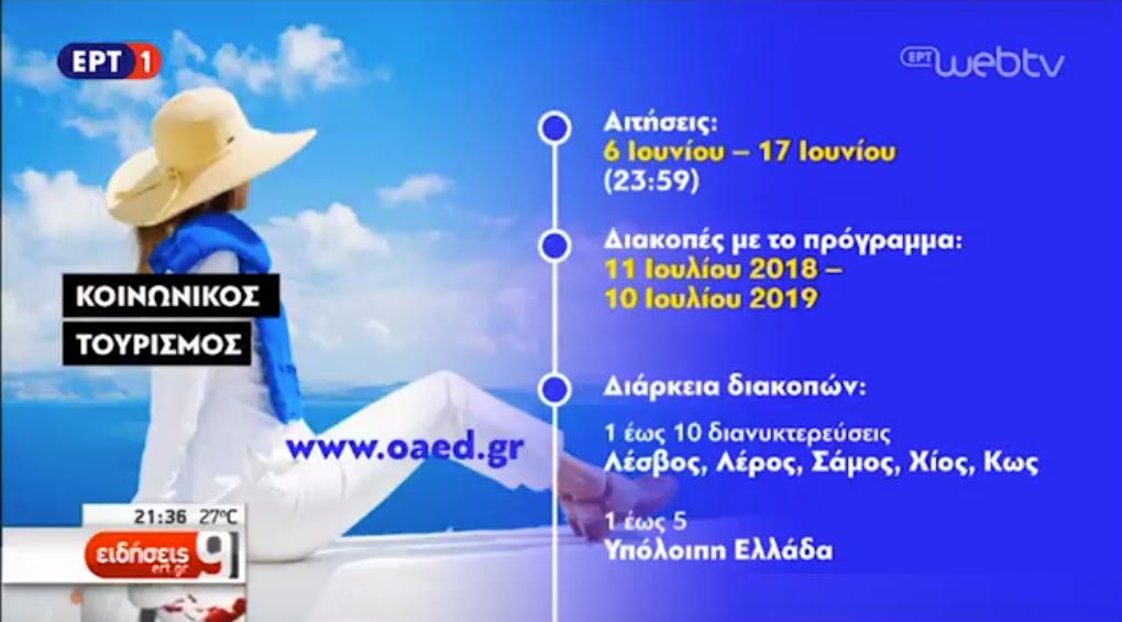 Από 6-17 Ιουνίου οι αιτήσεις για τον κοινωνικό τουρισμό ΕΡΤ WebTV