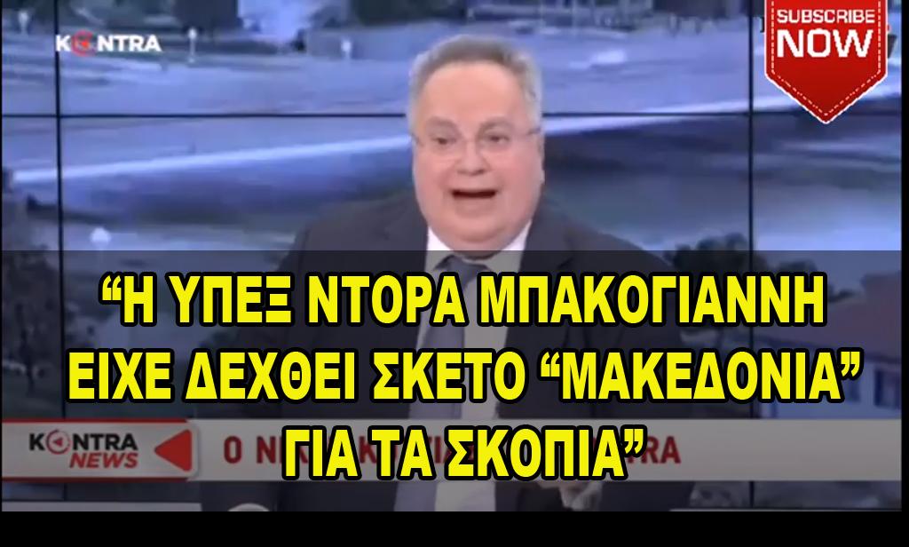 """""""Η Ντόρα έχει δεχθεί σκέτο Μακεδονία""""ο Νίκος Κοτζιάς ΚΑΡΦΩΝΕΙ την Ντόρα Μπακογιάννη στον ΑΕΡΑ ΤΟΥ ΚΟΝΤΡΑ! [ΒΙΝΤΕΟ]"""