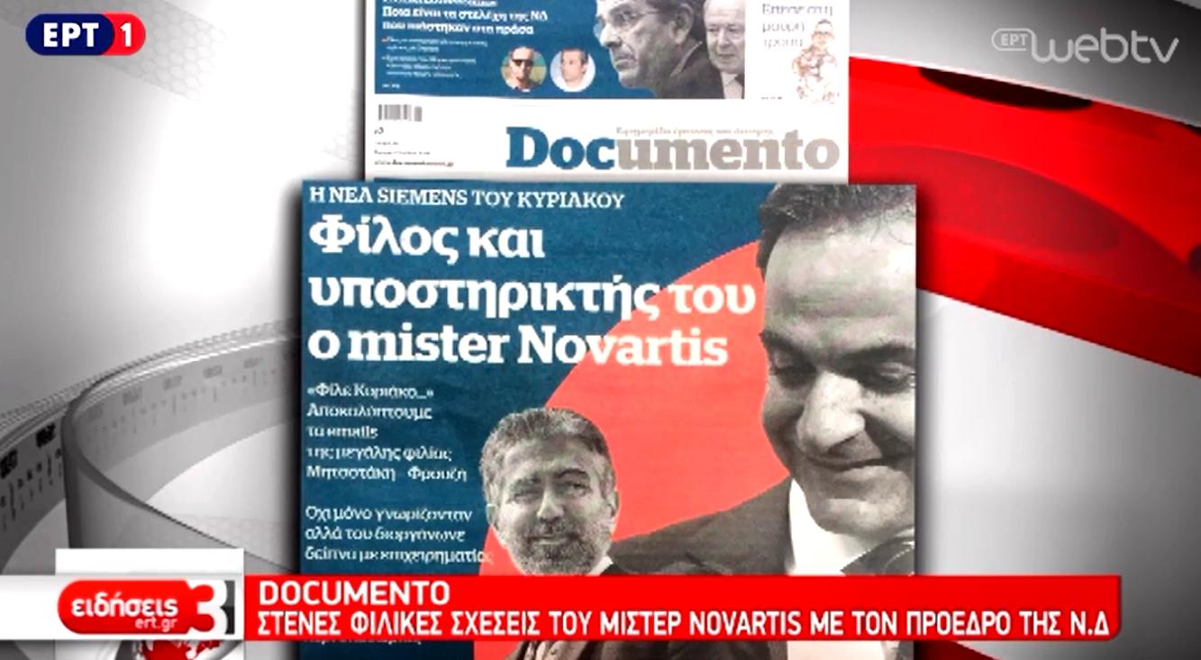 ΒΙΝΤΕΟ-Το βίντεο της ΕΡΤ για τις σχέσεις Μητσοτάκη-Novartis – Μόνον η ΕΡΤ τόλμησε να προβάλει την αποκάλυψη
