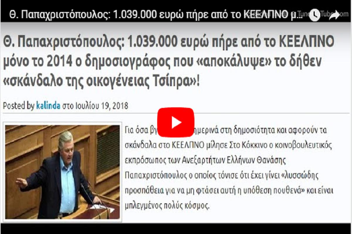 ΑΠΟΚΑΛΥΨΗ-1.039.000 ευρώ πήρε από το ΚΕΕΛΠΝΟ μόνο το 2014 ο δημοσιογράφος που «αποκάλυψε» το δήθεν «σκάνδαλο της οικογένειας Τσίπρα»!