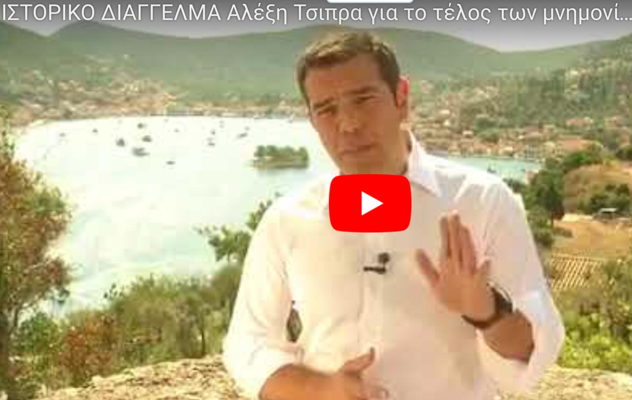 ΤΟ ΙΣΤΟΡΙΚΟ ΔΙΑΓΓΕΛΜΑ Αλέξη Τσιπρα για το τέλος των μνημονίων από την Ιθάκη