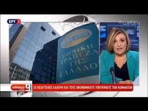 ΤΩΡΑ-ΒΙΝΤΕΟ: Στους εισαγγελείς 50 στελέχη της Εθνικής για δάνεια κομμάτων – Καλούνται υπεύθυνοι κομμάτων