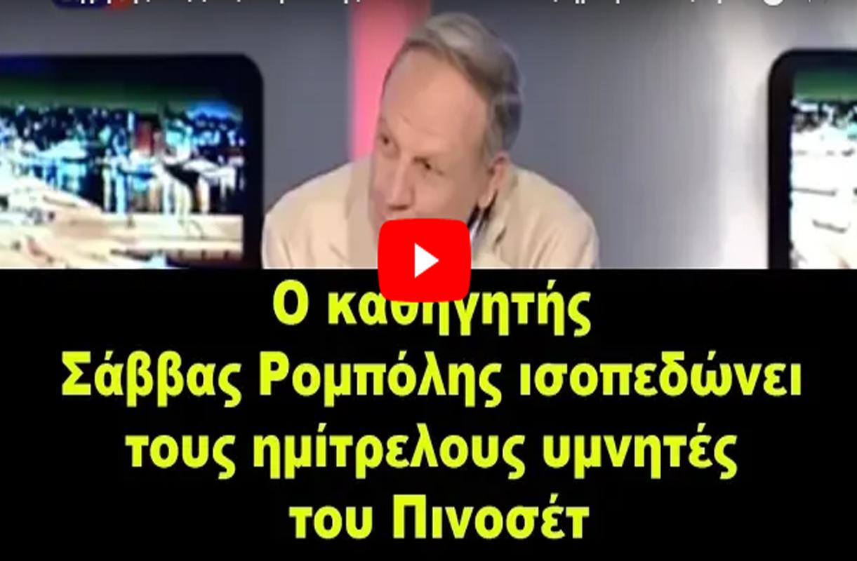ΒΙΝΤΕΟ-Ο καθηγητής Σάββας Ρομπόλης ισοπεδώνει τους ημίτρελους υμνητές του Πινοσέτ