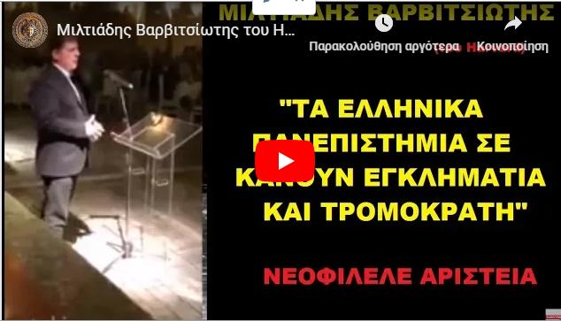 """Μιλτιάδης Βαρβιτσιώτης του Harvard """"Τα Ελληνικά Πανεπιστήμια σε κάνουν εγκληματία και τρομοκράτη"""" [ΒΙΝΤΕΟ]"""