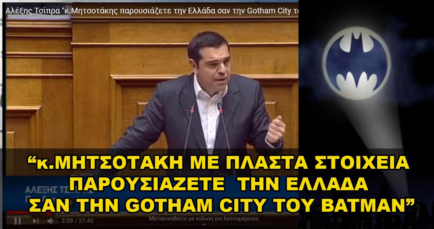 """Αλέξης""""κ.Μητσοτάκη παρουσιάζετε με #FAKEnews την Ελλάδα σαν την Gotham City του Batman, ενώ τα τσεκούρια είναι στην ΝΔ"""" #vouli [ΒΙΝΤΕΟ]"""