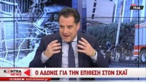ΒΑΤΕΡΛΩ Αδωνη Γεωργιάδη στο ΚΟΝΤΡΑ-Επιτέλους βρέθηκε δημοσιογράφος που τον στρίμωξε