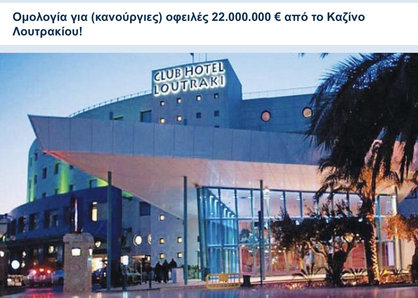 Καζίνο Λουτρακίου: Έχουν αποκομίσει εκατοντάδες εκατομμύρια ευρώ, αλλά δεν πληρώνουν τις οφειλές ακόμα και στα ασφαλιστικά ταμεία!