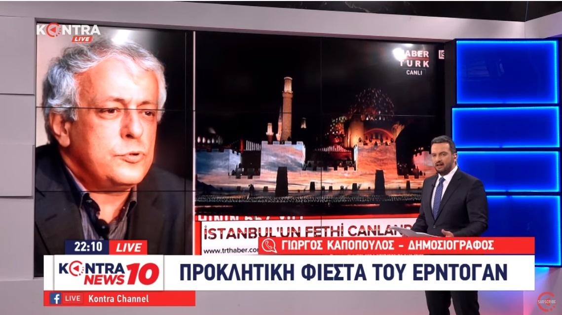 Γιώργος Καπόπουλος για φιέστα Ερντογάν σε Αγιά Σοφιά