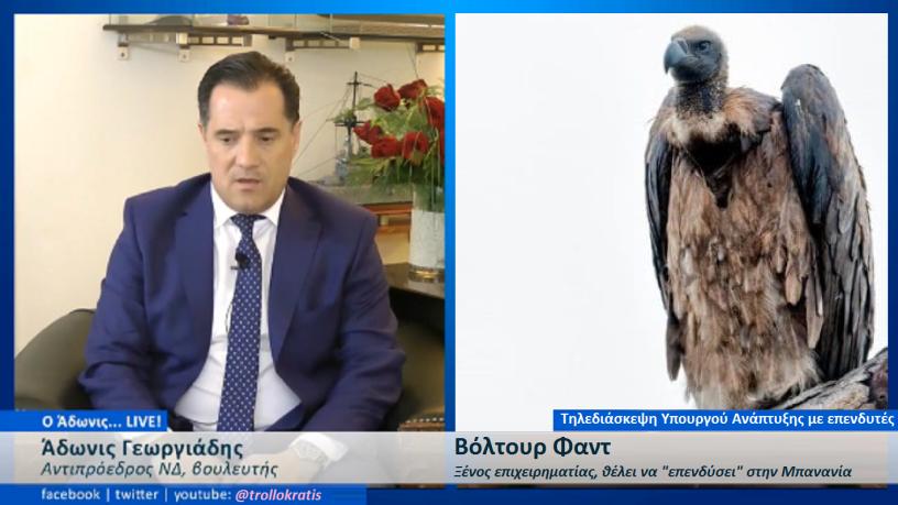 Τηλεδιάσκεψη Άδωνι Γεωργιάδη με Αμερικανούς επιχειρηματίες που ενδιαφέρονται να επενδύσουν στην Ελλάδα