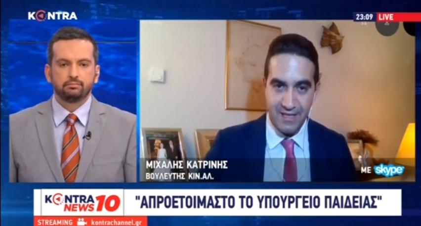 Κατρίνης: Να τεθεί το θέμα της Κύπρου – Το μέτωπο του Ελληνισμού είναι ενιαίο