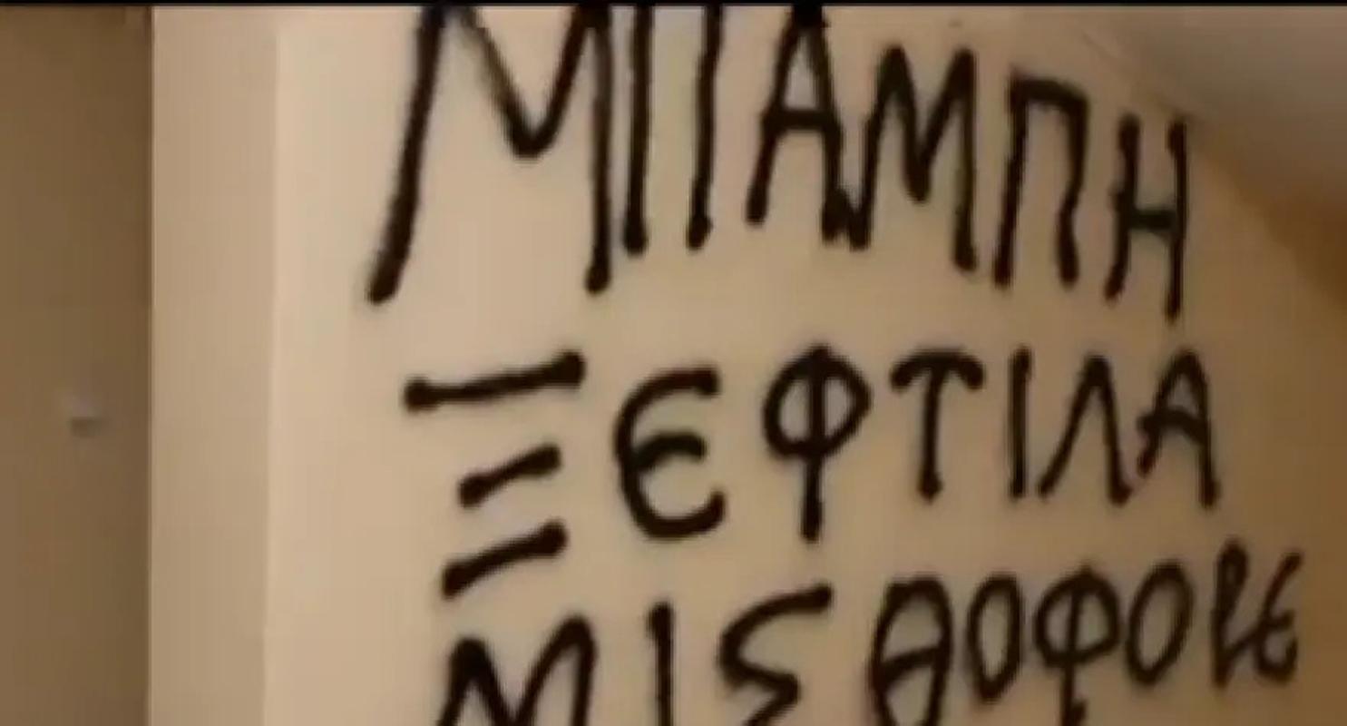 Παρέμβαση Ρουβίκωνα στο σπίτι του Μπάμπη Παπαδημητρίου (Βίντεο)