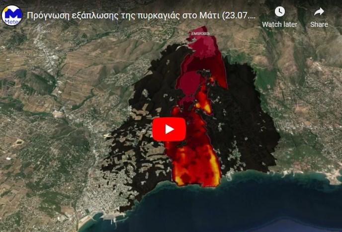 Φωτιά στο Μάτι: Πυροθύελλα κατηγορίας 7 – H 2η πιο φονική πυρκαγιά του 21ου αιώνα